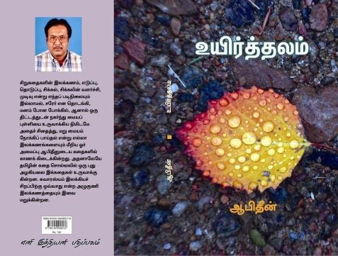 uyirthalam_cover1