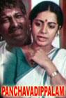 panchavadippalam_s