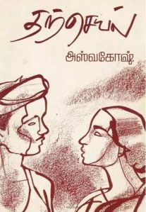 tharseyal-cover1a