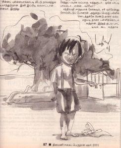 bama-story-thakarppu2