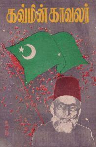 qaiidemillth-book-cover2