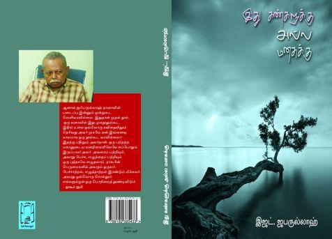 zafarulla-book1