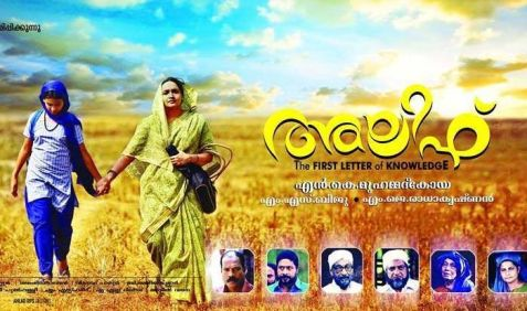 alif-malayalam-movie-review-by-asifmeeran