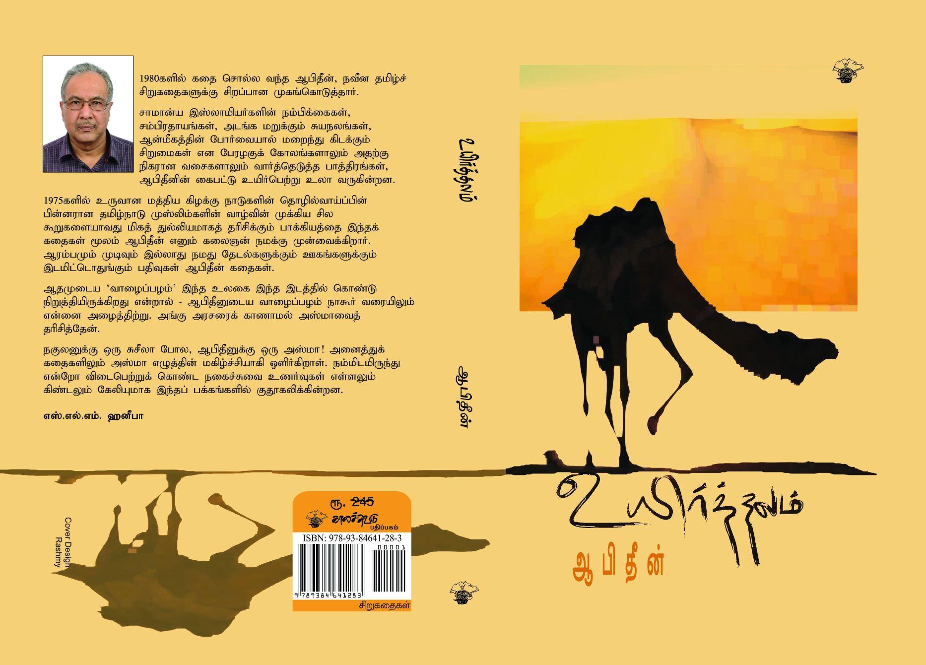 abedheen - uyirthalam - kalachuvadu - cover2