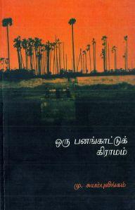 oru-panangattu-2