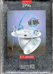 1996diary - img01