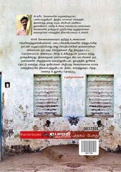 kareem - kathavu-cover2