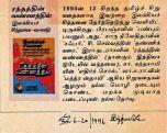 haz1996diary - img12 - oct4-safar-diary-cropped